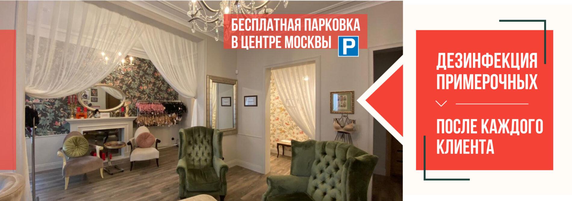 Салон брафиттинга в москве